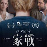 Movie, Jusqu'à la garde(法國) / 家戰(台) / 監護權爭戰(港) / Custody(英文) / 监护风云(網), 電影海報, 台灣