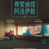 Movie, Aloys(瑞士.法國) / 尋愛偵探阿洛伊斯(台) / 阿洛伊斯(網), 電影海報, 台灣