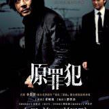 Movie, 올드보이(韓國, 2003年) / 原罪犯(台灣.香港) / Old Boy(英文) / 老男孩(網路), 電影海報, 台灣, 數位修復版
