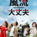 Movie, 바람 바람 바람(韓國) / 風流大丈夫(台) / 瘋騷小男人(港) / What a Man Wants(英文) / 风风风(網), 電影海報, 台灣