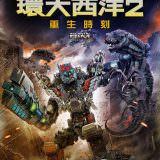 Movie, Atlantic Rim: Resurrection(美國) / 環大西洋2:重生時刻(台) / 环大西洋2(網), 電影海報, 台灣