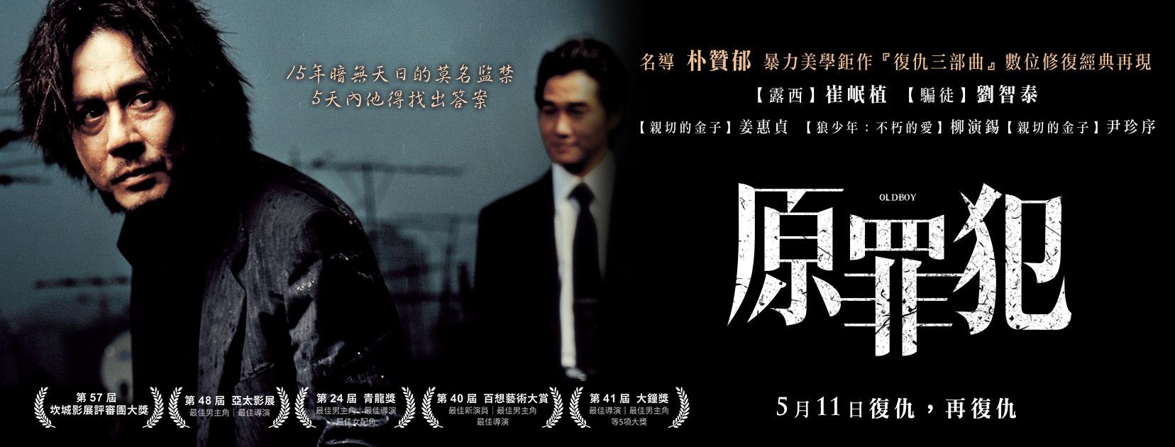 Movie, 올드보이(韓國, 2003年) / 原罪犯(台灣.香港) / Old Boy(英文) / 老男孩(網路), 電影海報, 台灣, 數位修復版, 橫版
