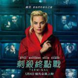 Movie, Terminal(英國) / 刺殺終點戰(台) / 终端(網), 電影海報, 台灣