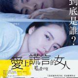 Movie, 嘘を愛する女(日本) / 愛上謊言的女人(台) / The Lies She Loved(英文), 電影海報, 台灣