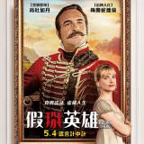 Movie, Le retour du héros(法國) / 假掰英雄(台) / Return of The Hero(英文) / 英雄归来(網), 電影海報, 台灣
