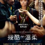 Movie, Une Femme Douce(法國) / 殘酷的溫柔(台) / 鐵幕溫柔女子(港) / A Gentle Creature(英文) / 温柔女子(網), 電影海報, 台灣