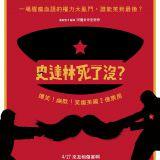 Movie, The Death of Stalin(法國.英國.比利時) / 史達林死了沒?(台) / 弊傢伙!史太林死咗(港) / 斯大林之死(網), 電影海報, 台灣