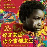 Movie, I Am Not a Witch(英國.法國) / 你才女巫,你全家都女巫(台) / 我不是女巫(網), 電影海報, 台灣
