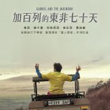 Movie, Gabriel e a montanha(巴西.法國) / 加百列的東非七十天(台) / Gabriel and the Mountain(英文) / 加布里埃尔与群山(網), 電影海報, 台灣