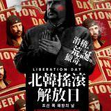 Movie, Liberation Day(拉脫維亞.挪威.斯洛維尼亞) / 北韓搖滾解放日(台) / 光复日(網), 電影海報, 台灣