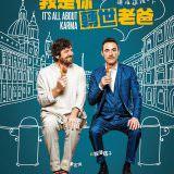 Movie, Questione di Karma(義大利) / 我是你轉世老爸(台) / It's All About Karma(英文), 電影海報, 台灣