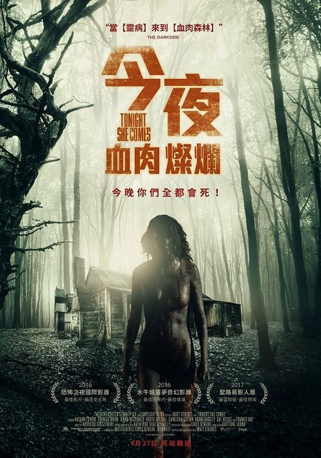 Movie, Tonight She Comes(美國) / 今夜血肉燦爛(台) / 今晚她来了(網), 電影海報, 台灣