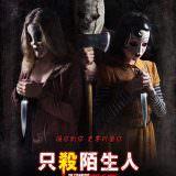 Movie, The Strangers: Prey at Night(美國) / 只殺陌生人(台) / 陌生人2(網), 電影海報, 台灣