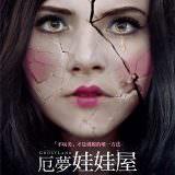 Movie, Incident in a Ghost Land(法國.加拿大) / 厄夢娃娃屋(台) / 噩夢娃娃屋(網), 電影海報, 台灣