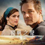 Movie, The Mercy(英國) / 獨帆之聲(台) / 怜悯(網), 電影海報, 台灣