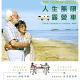 Movie, The Leisure Seeker(義大利.法國) / 人生無限露營車(台) / 爱在记忆消逝前(中), 電影海報, 台灣