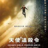 Movie, Jupiter holdja(匈牙利.德國) / 天使追殺令(台) / Jupiter's Moon(英文) / 木星之卫(網), 電影海報, 台灣