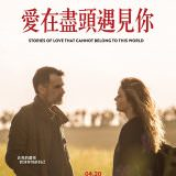 Movie, Amori che non sanno stare al mondo(義大利) / 愛在盡頭遇見你(台) / Stories of love that cannot belong to this world(英文) / 不容于世的爱(網), 電影海報, 台灣