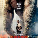Movie, Rampage(美國) / 毀滅大作戰(台) / 狂暴巨兽(中) / 末日困獸戰(港), 電影海報, 台灣