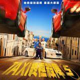 Movie, Taxi 5(法國) / 終極殺陣5(台) / 的士速递5(網), 電影海報, 台灣