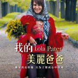 Movie, Lola Pater(法國) / 我的美麗爸爸(台) / 你是阿爸!(網), 電影海報, 台灣