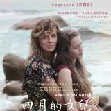 Movie, Las hijas de Abril(墨西哥) / 四月的女兒(台) / 雛為人母(港) / April's Daughter(英文) / 艾普尔的女儿(網), 電影海報, 台灣