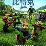 Movie, Peter Rabbit(美國.英國.澳大利亞) / 比得兔(台.中.港), 電影海報, 台灣