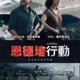 Movie, Entebbe(英國.美國) / 恩德培行動(台) / 航劫168小時(港) / 火狐一号出击(網), 電影海報, 台灣