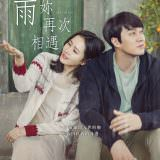 Movie, 지금 만나러 갑니다(韓國) / 雨妳再次相遇(台) / Be With You(英文), 電影海報, 台灣