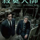 Movie, Final Portrait(英國) / 寂寞大師(台) / 最后的肖像(網), 電影海報, 台灣
