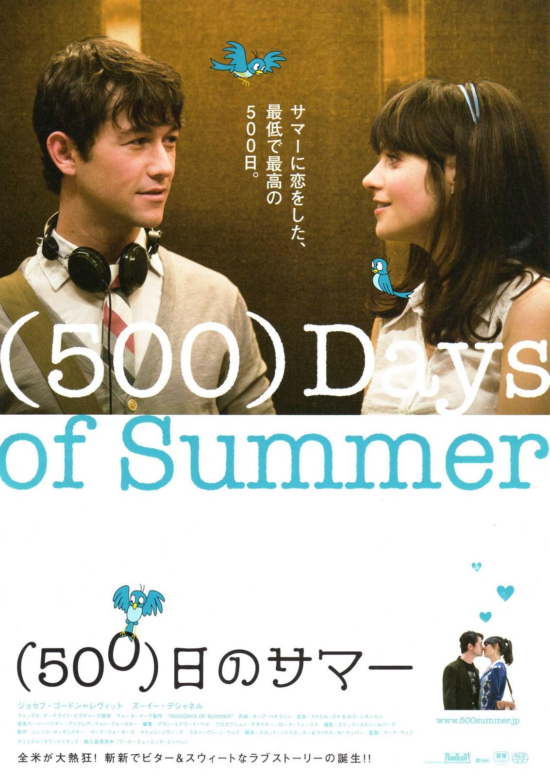 Movie, Days of Summer(美國) / 戀夏500日(台) / 心跳500天(港) / 和莎莫的500天(網), 電影海報, 日本