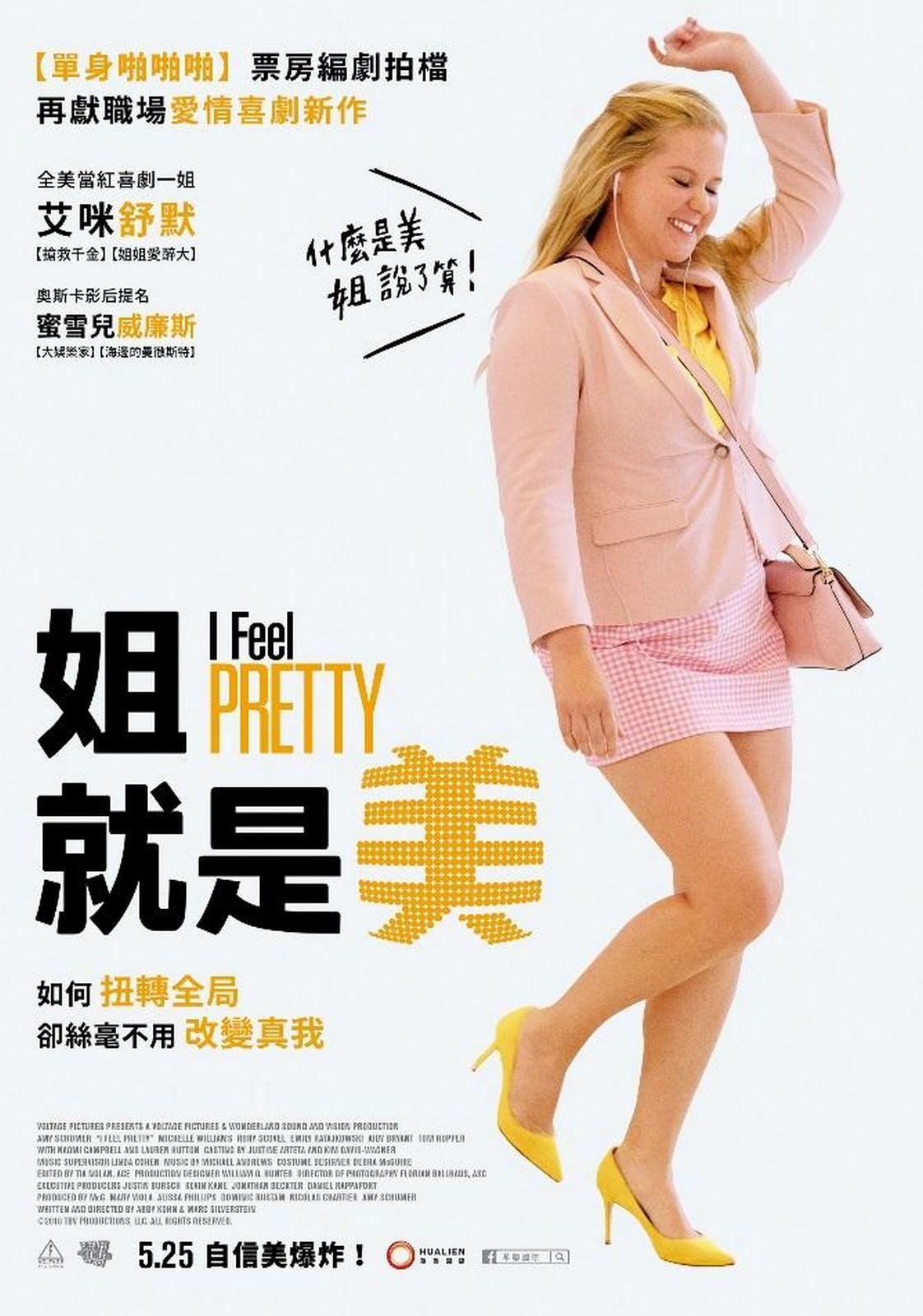 Movie, I Feel Pretty(美國.中國) / 姐就是美!(台) / 自觉美丽(網), 電影海報, 台灣