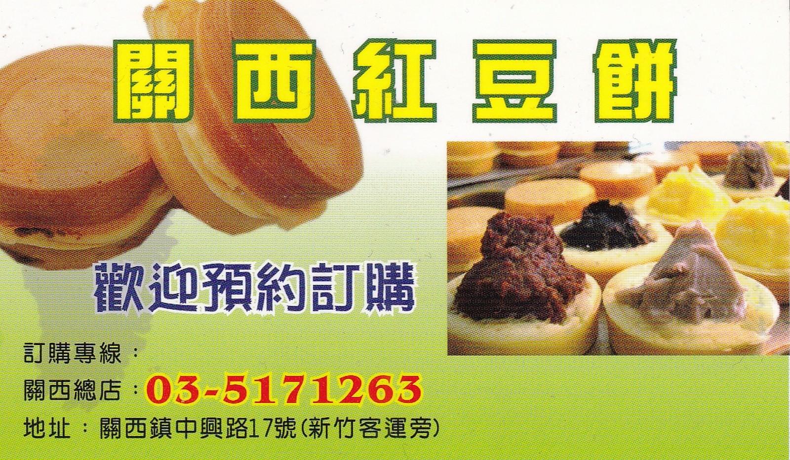 關西紅豆餅, 名片