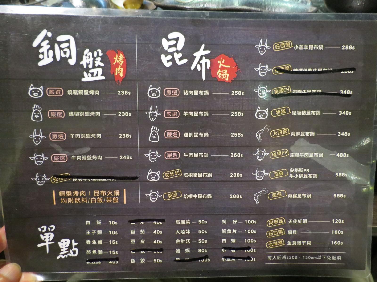咕咕咕嚕鍋物專賣店, 價目表/menu