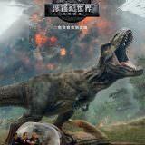 Movie, Jurassic World: Fallen Kingdom(美國) / 侏羅紀世界:殞落國度(台) / 侏罗纪世界2(中) / 侏羅紀世界:迷失國度(港), 電影海報, 台灣