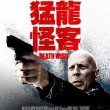 Movie, Death Wish(美國) / 猛龍怪客(台) / 虎膽追兇(港), 電影海報, 台灣