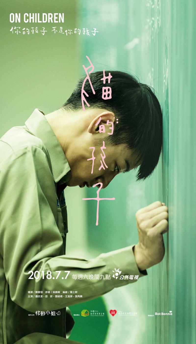 TV series, 貓的孩子(台灣) / Child of the Cat(英文), 電影海報, 台灣
