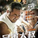 Movie, 챔피언(韓國) / 冠軍大叔(台) / Champion(英文) / 冠军(網), 電影海報, 台灣