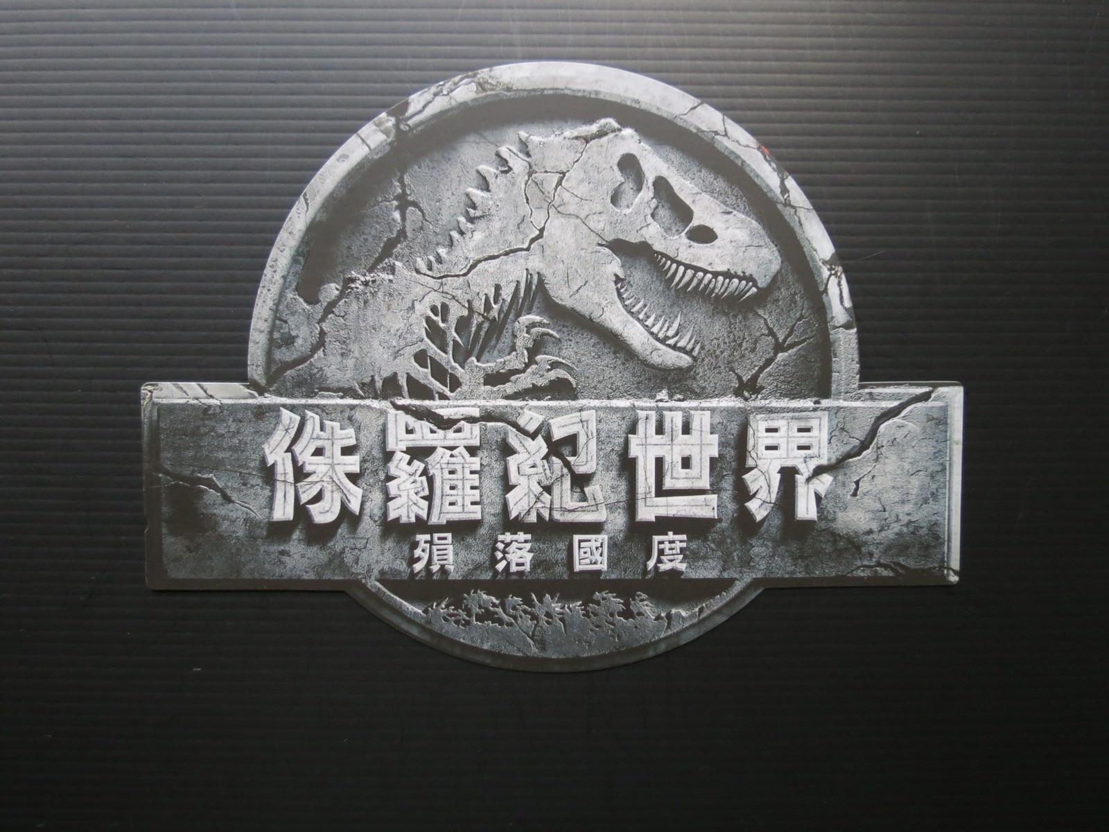 Movie, Jurassic World: Fallen Kingdom(美國) / 侏羅紀世界:殞落國度(台) / 侏罗纪世界2(中) / 侏羅紀世界:迷失國度(港), 特映會