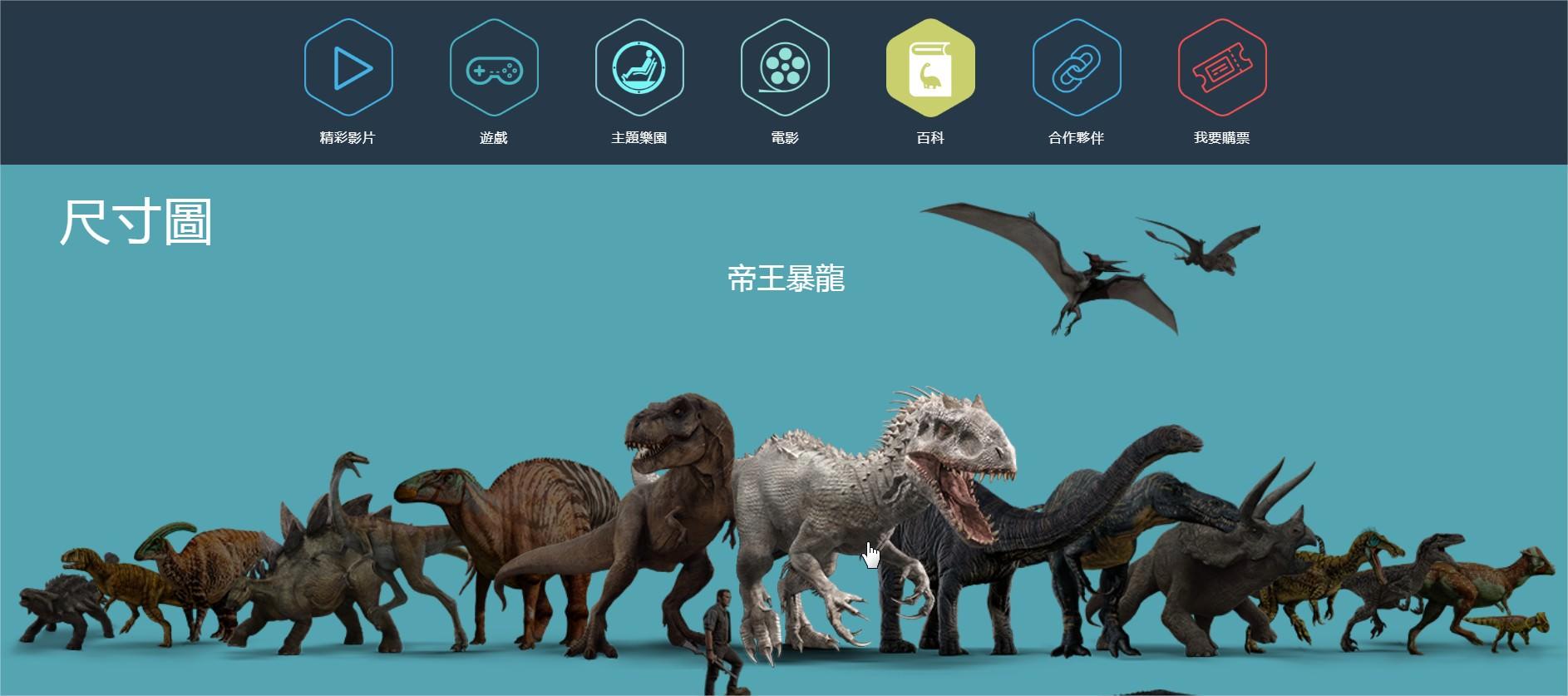 Movie, Jurassic World: Fallen Kingdom(美國) / 侏羅紀世界:殞落國度(台) / 侏罗纪世界2(中) / 侏羅紀世界:迷失國度(港), 官方網站