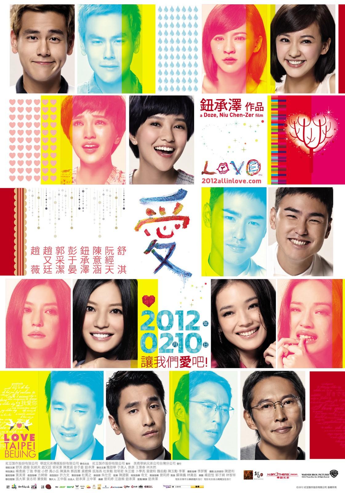 Movie, 愛(台灣.中國) / 愛(台.港) / 爱(中) / Love(英文), 電影海報, 台灣