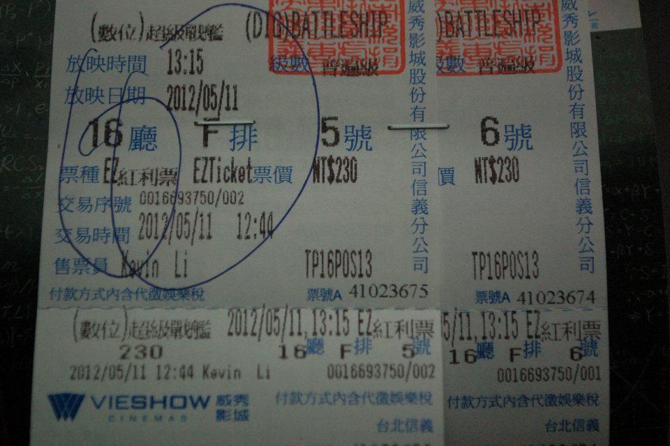 Movie, Battleship(美國) / 超級戰艦(台) / 超级战舰(中) / 超級戰艦:異形海戰(港), 電影票
