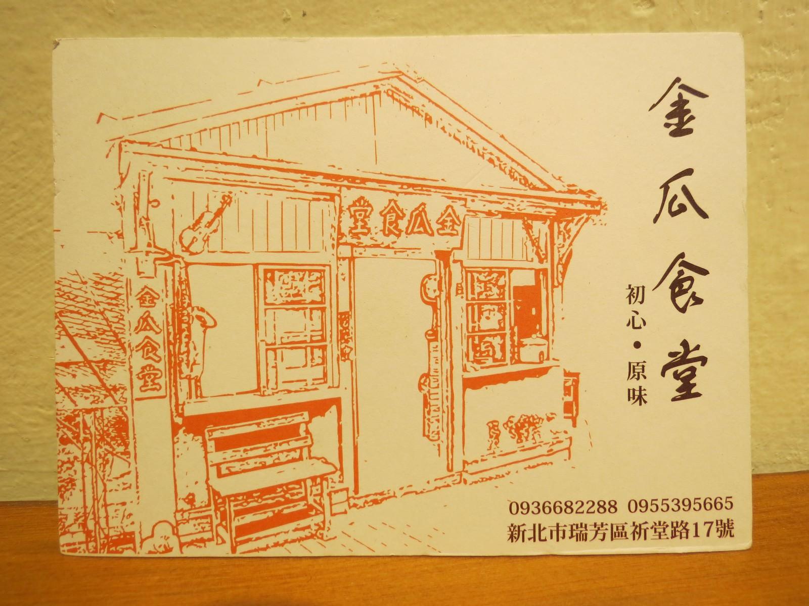 金瓜食堂, 明信片