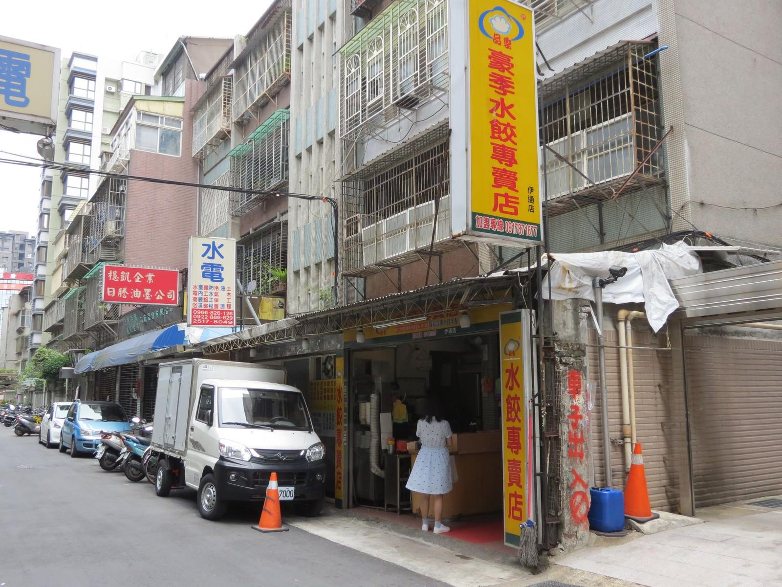 豪季水餃專賣店@伊通店, 店面