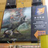 Movie, Jurassic World: Fallen Kingdom(美國) / 侏羅紀世界:殞落國度(台) / 侏罗纪世界2(中) / 侏羅紀世界:迷失國度(港), 廣告看板, 台北新光影城