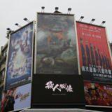 Movie, Jurassic World: Fallen Kingdom(美國) / 侏羅紀世界:殞落國度(台) / 侏罗纪世界2(中) / 侏羅紀世界:迷失國度(港), 廣告看板, 樂聲影城