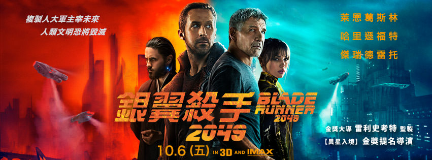 Movie, Blade Runner 2049(美國.加拿大.英國) / 銀翼殺手2049(台.港) / 银翼杀手2049(中), 電影海報, 台灣, 橫版