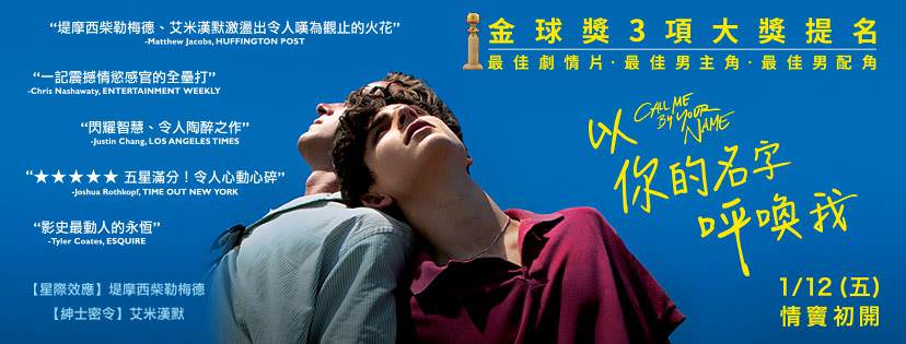 Movie, Call Me by Your Name(義大利.法國.巴西.美國) / 以你的名字呼喚我(台.港), 電影海報, 台灣, 橫版
