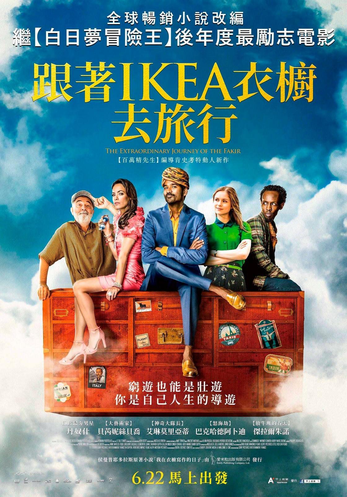 Movie, The Extraordinary Journey of the Fakir(法國.印度) / 跟著IKEA衣櫥去旅行(台) / 苦行僧的非凡旅程(中), 電影海報, 台灣