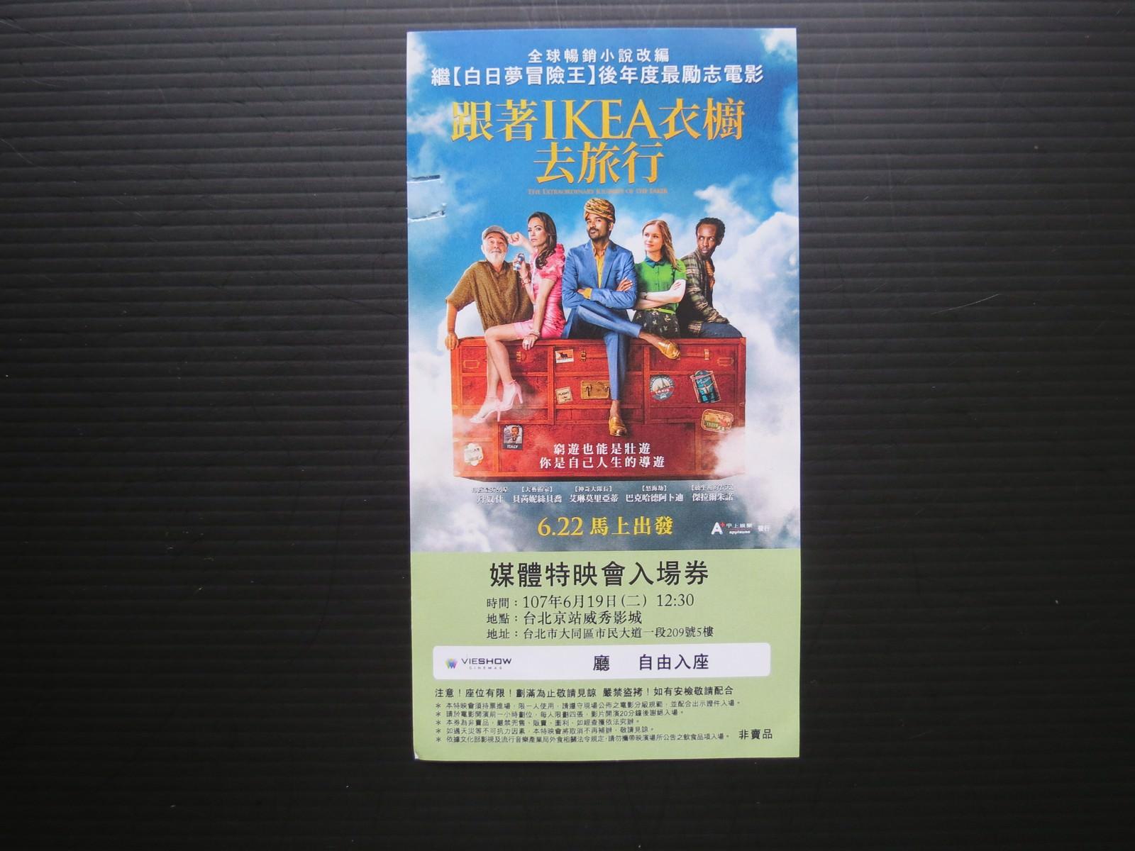 Movie, The Extraordinary Journey of the Fakir(法國.印度) / 跟著IKEA衣櫥去旅行(台) / 苦行僧的非凡旅程(中), 電影票(特映會)